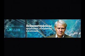 Нейроподборка лекций Каплана Александра Яковлевича