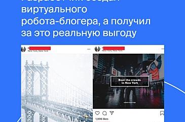 Разработчик создал в Instagram аккаунт с красивыми местами Нью-Йорка и полностью автоматизировал его работу.